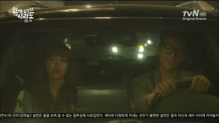 Min Young and Seung Pyo